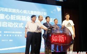 """中华儿童心脏病基金慈善救助项目""""河南贫困先心病儿童救助计划""""在河南郑州启动"""