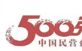 中国民营企业500强64万亿成绩单背后:民营企业超四成