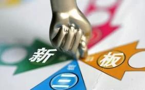 民营经济网9月17日民营日报 新三板总市值达五万亿元