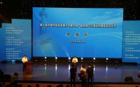 第七届中国中医药发展大会暨南阳第十三届张仲景医药文化节在河南南阳开幕