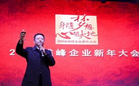 雄峰股份董事长许锐当选为河南省湖北商会第三届理事会会长
