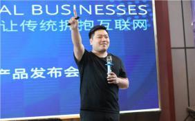 """微领地小蜜""""让传统拥抱互联网""""主题财富峰会在郑州举行"""