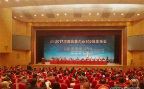 2017年河南民营企业100强榜单发布