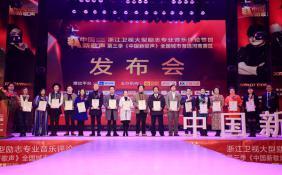 第三季《中国新歌声》河南赛区发布会在郑州举行