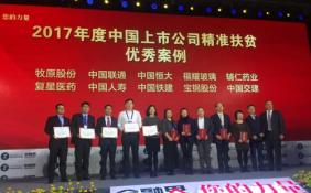 """辅仁药业荣获""""2017年度中国上市公司精准扶贫优秀案例""""殊荣"""