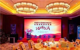 中国科大美国硅谷校友会安徽创新创业基地正式揭牌