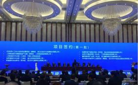新民营经济招商大会·全球温州商会专场在武汉举行 签约1203亿