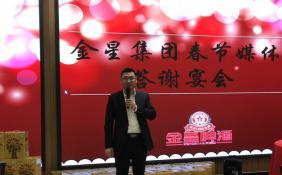金星集团2018春节媒体年会在郑州举行