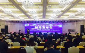 2018第二十一届中国(郑州)国际糖酒食品交易会新闻发布会在郑州召开