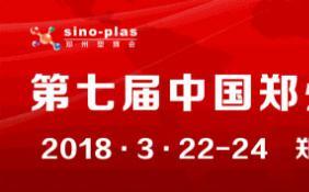 第七届中国郑州塑料产业博览会将于3月下旬在郑州国际会展中心举办
