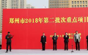 郑州高新区2018年第二批12个重点项目集中开工 总投资68.3亿元