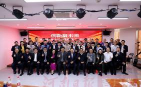 河南省民营经济PPP研究院在郑州成立