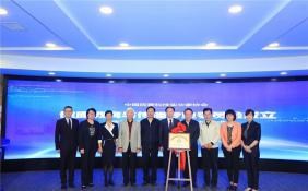 中国民营科技实业家协会健康教育与传播专业委员会成立