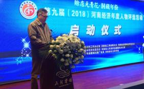 """第九届(2018)""""河南经济年度人物""""评选活动正式启动"""