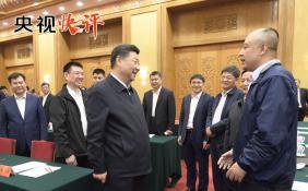 央视快评:支持民营经济走向更加广阔舞台
