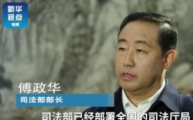 司法部部长傅政华:为民营企业发展营造良好的司法环境
