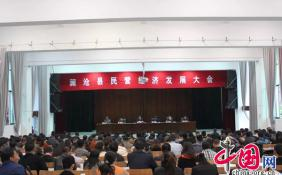 云南省普洱市澜沧县召开民营经济发展大会