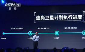 中国首枚民营WiFi卫星将为全球提供免费卫星网络