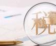 2018年12月中小企业税收政策汇总_民营日报_民营经济网
