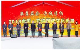 2019中国·方城服装文化会展开幕 5省36家品牌服装厂家参展