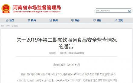 天瑞旅游集团因食品安全问题被通报 或涉及旗下多家酒店_民营经济网