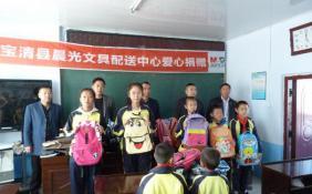 黑龙江宝清县民营企业晨光文具配送中心爱心捐助贫困学生