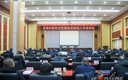 山西晋城举办新时代民营经济统战工作培训班_民营经济网