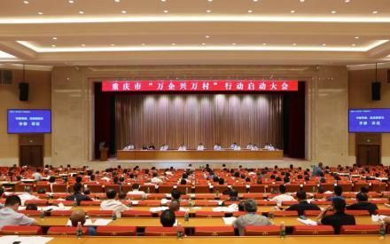 """重庆市""""万企兴万村""""行动启动_民营经济网"""